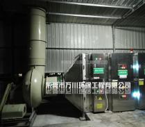 五金厂喷漆废气处理工程