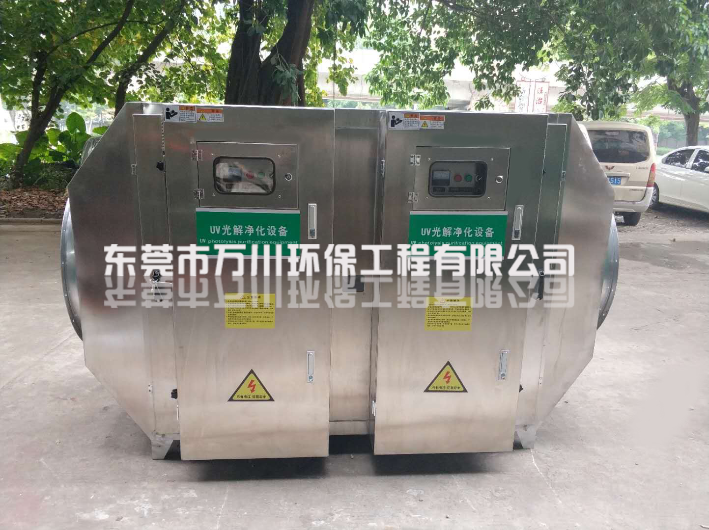 UV光催化氧化净化器