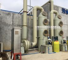 东莞环保设备酸碱废气处理塔介绍