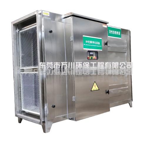 UV光解活性炭设备