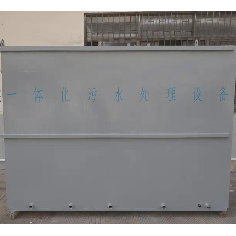 东莞一体化污水处理设备
