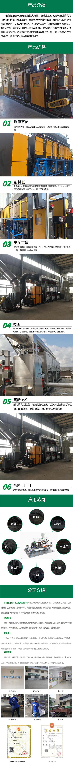 蓄热式催化燃烧设备(RCO)